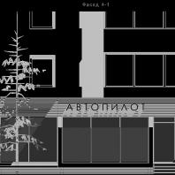 Эскизный проект пристраиваемых помещений (входной группы) к офису. Архитектор: Сергей Косинов